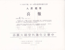 Gold Award, Special Medal Chinese ve