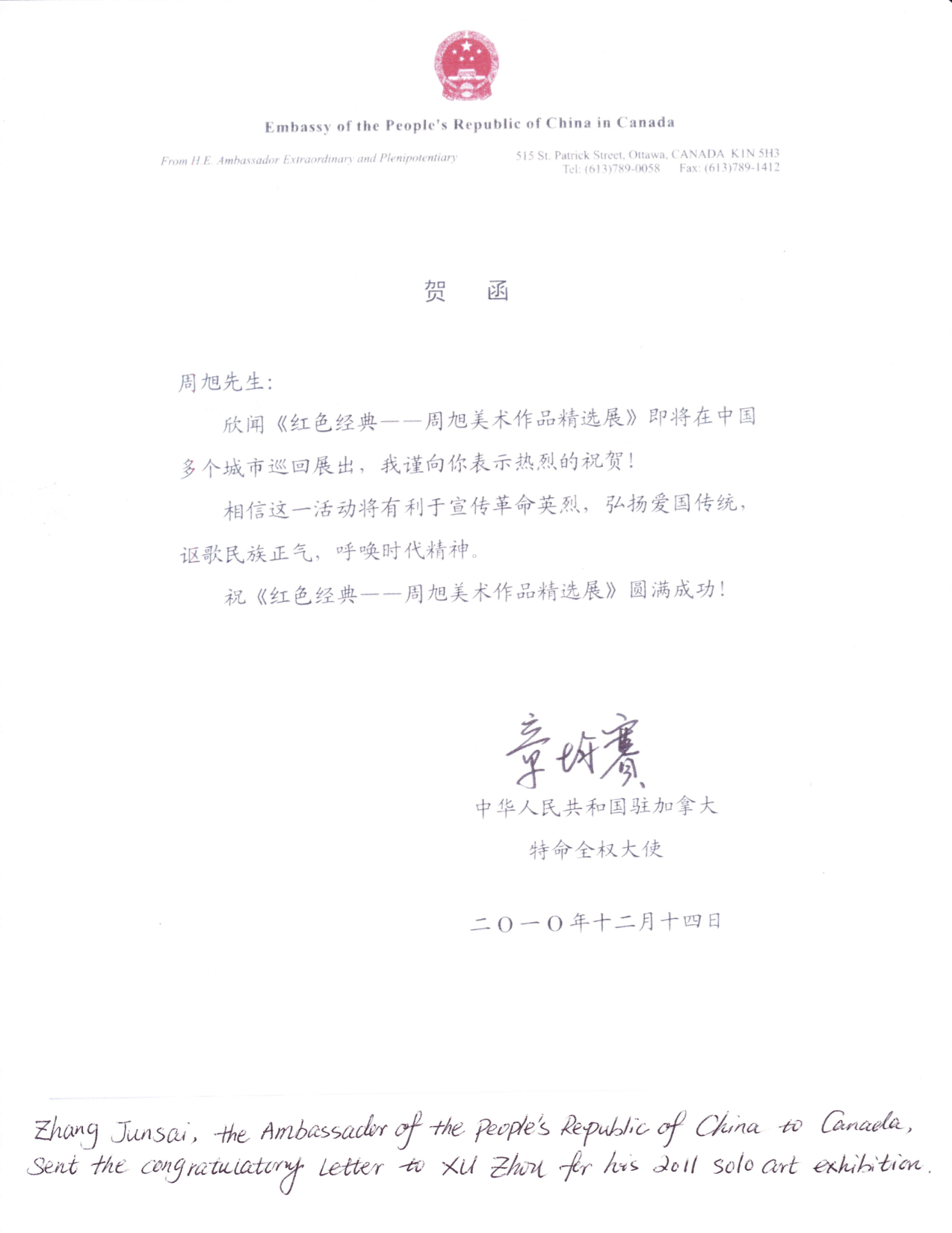 Congratulatory Letter on Zhou's Solo