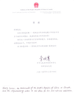 Congratulatory Letter on Zhou's Solo