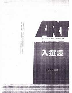 Selected Art Works Award