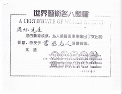 Honor Title - Chinese Painting