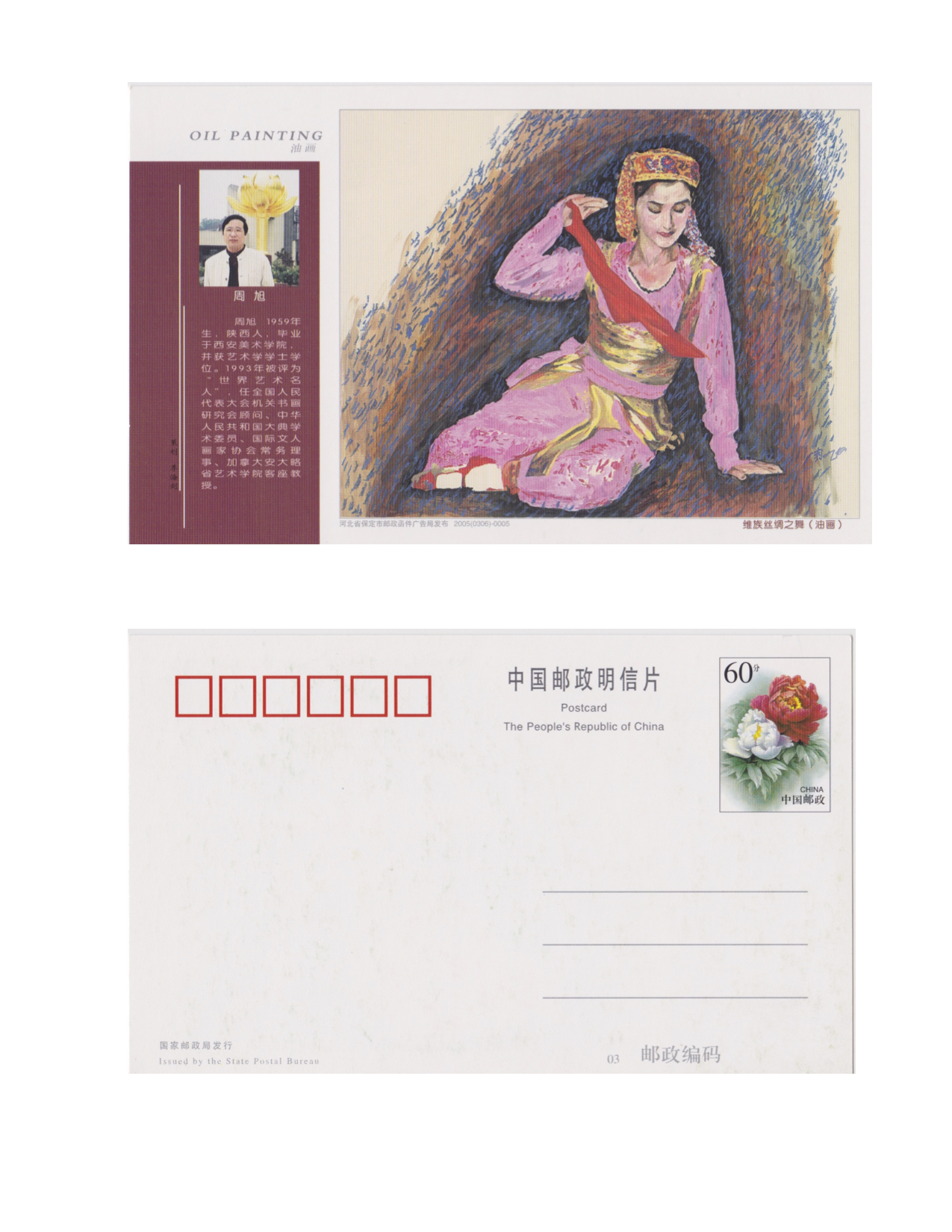 National Postcard with Zhou's artwor