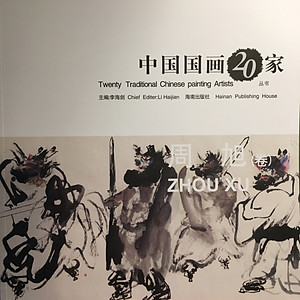 Top 20 Traditional Chinese Painting Artists