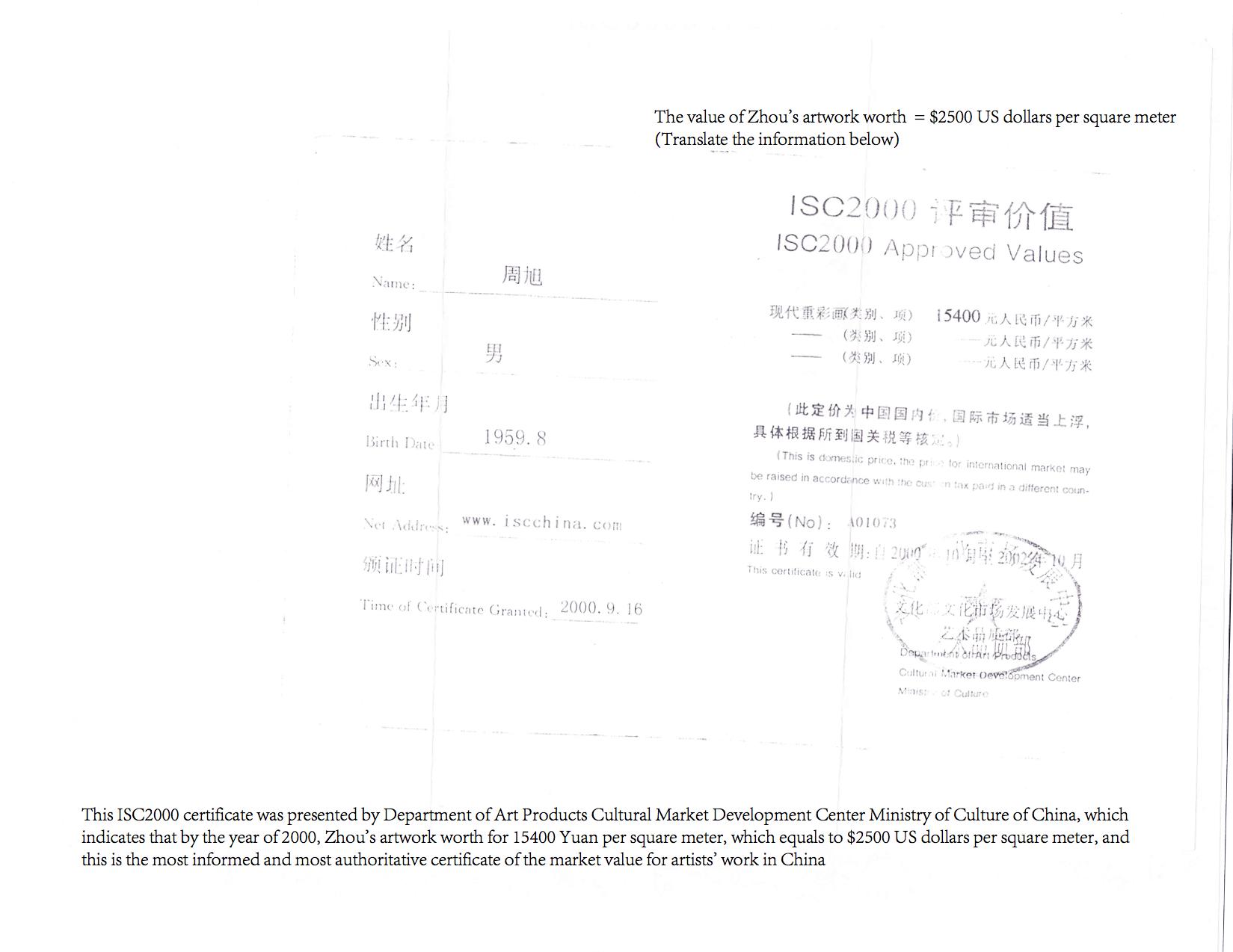 F002_ISC2000证书_2