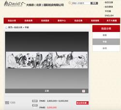 David's International Art Auction -