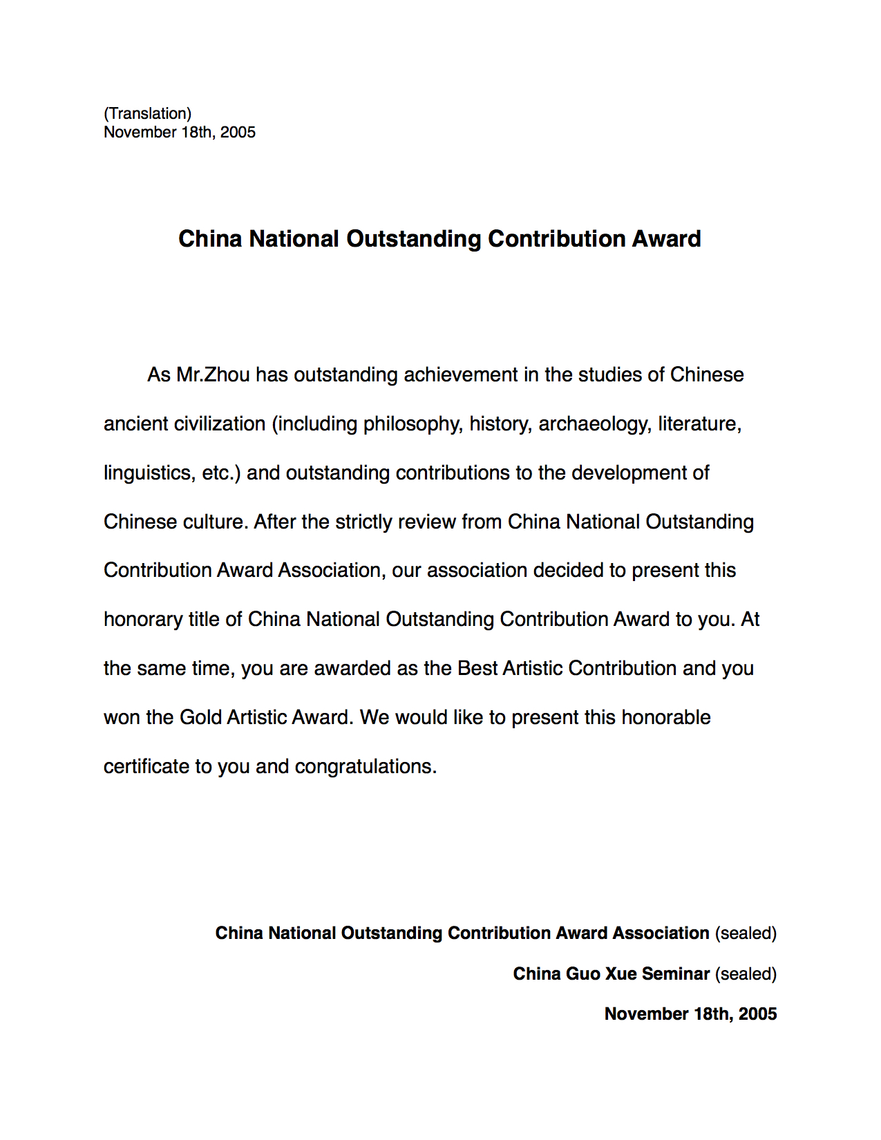 China National Outstanding Contribut