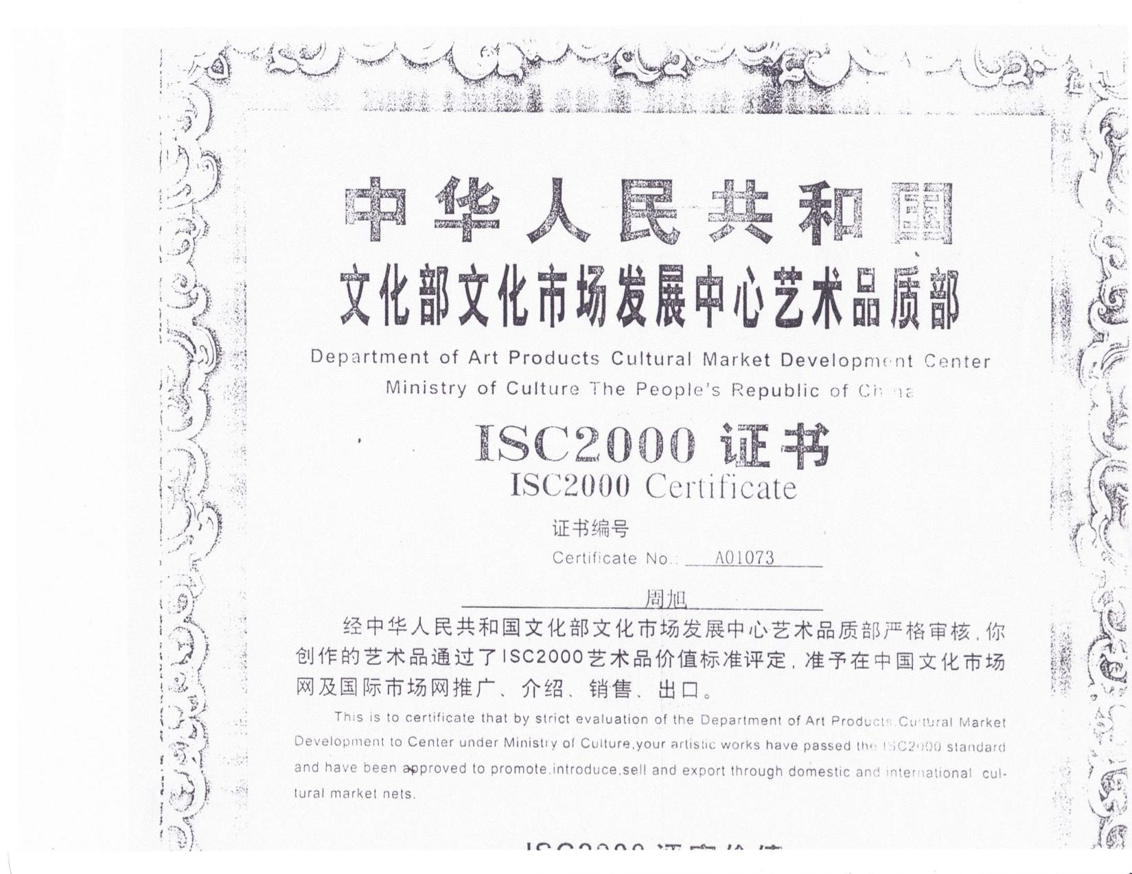 F002_ISC2000证书_1