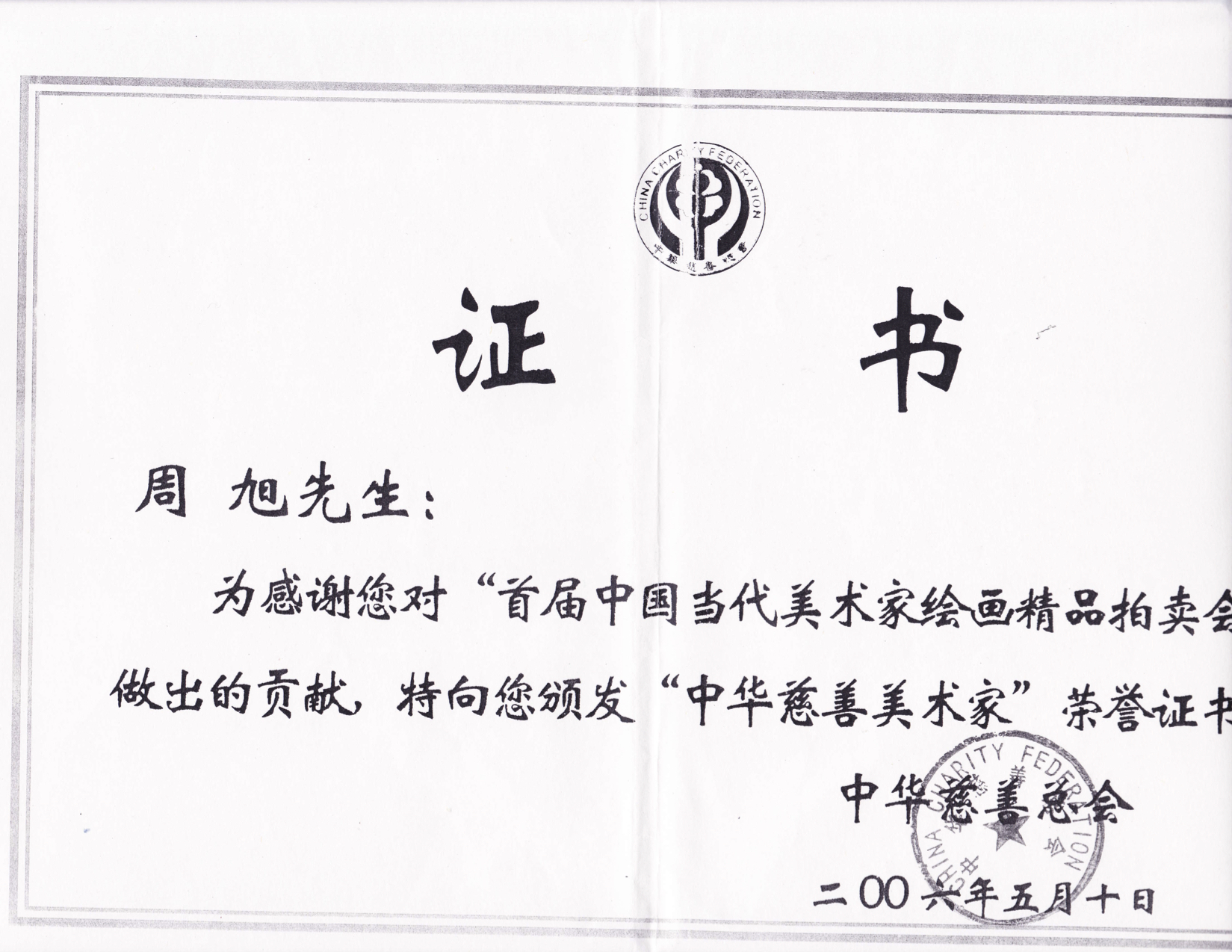 China Charity Artist Honourable Cert