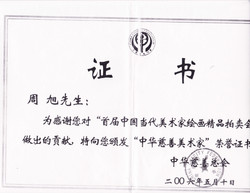 China Charity Artist Honourable Cert