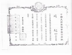 Certificate of Congratulation