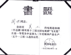 Top Grade Prize - Chinese Version