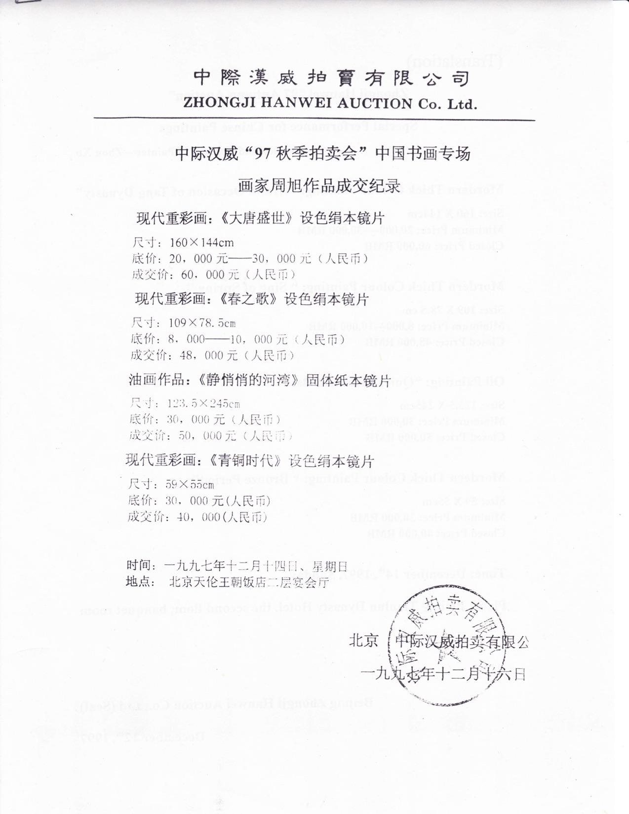 F001_97秋季拍卖会_C