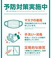 予防対策 コロナウイルス マスク 手払い 消毒 換気 リフォーム 名古屋 相談