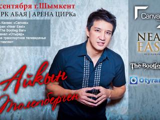 Известный Казахстанский певец Айкын Толепберген в Отеле Канвас