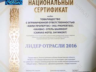 Отель Canvas Shymkent в 2016 году удостоен почетного звания «Лидер отрасли»
