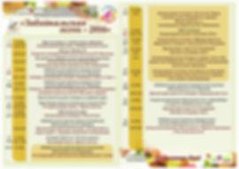 программа литературного праздника забайкальская осень–2016
