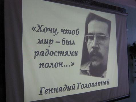 Итоги премии имени Геннадия Головатого–2020