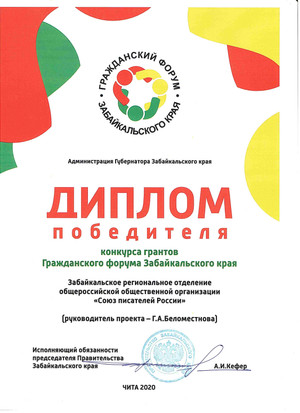 Проект «Забайкальские писатели своим читателям» был признан победителем