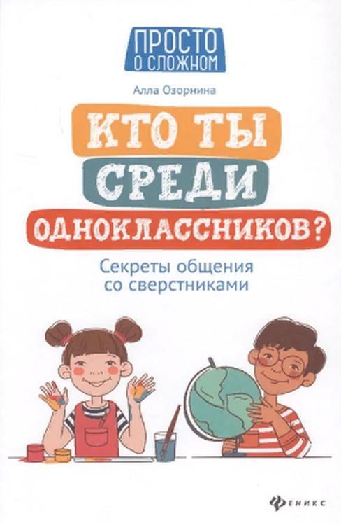 Очередная книжка Аллы Озорниной