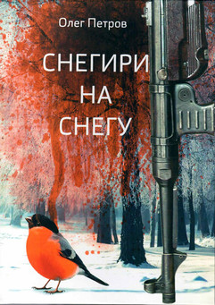 Петров О.Г «Снегири на снегу»