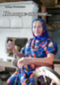 На море-окияне новая книга Елены Чубенко