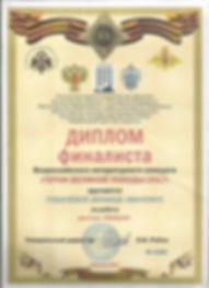 диплом финалиста третьего всероссийского литературного конкурса герои великой победы