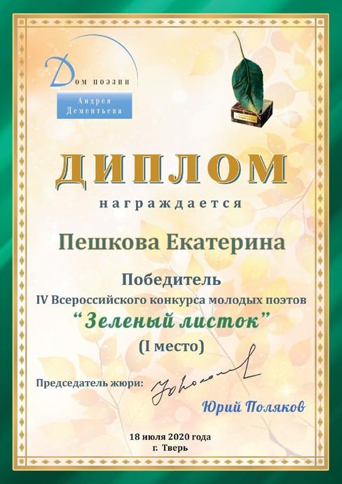 Победа Екатерины Пешковой в «Зелёном листке»