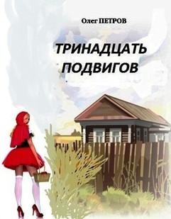 Петров О.Г. «Тринадцать подвигов»