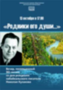 Вечер посвящённый 90-летию со дня рождения писателя Николая Кузакова