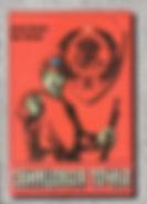 Петров О.Г., Власов А.Е. Свинцовая точка из жизни читинского уголовного розыска (Чита, Экспресс-типография, 2003)