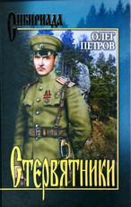Петров О.Г. «Стервятники»