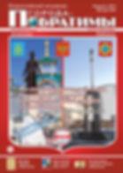 всероссийский альманах, города-побратимы