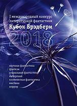 Кубок Брэдбери 2018
