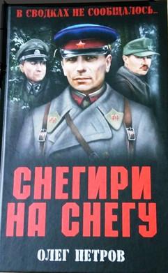 Петров О.Г. «Снегири на снегу» (серия «В сводках не значился»