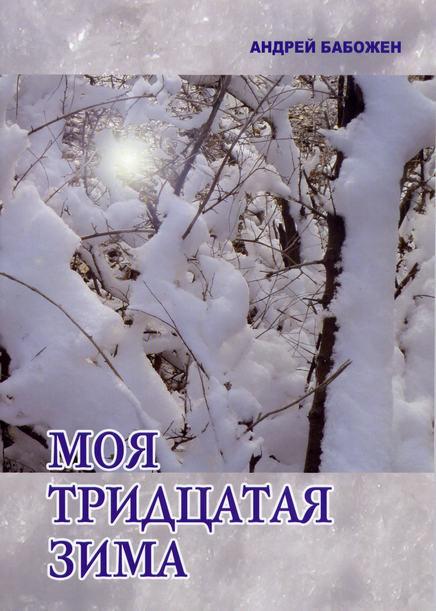 Бабожен А.В. «Моя тридцатая зима».