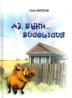 Петров О.Г. «Аз, буки… bucolicus»