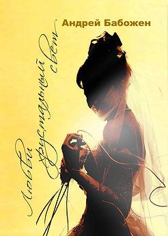 любви хрустальный свет