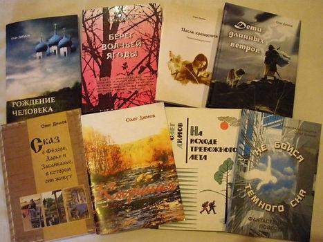 книги Олега Димова