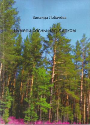 Новая книга «Шумели сосны над Хилком»