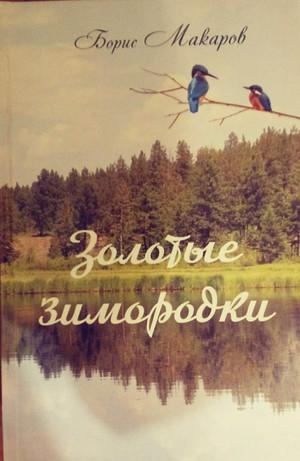 «Золотые зимородки» Бориса Макарова