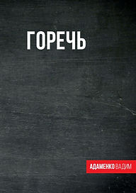 Горечь, Вадим Адаменко