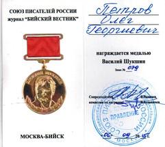 Свидетельство о награждении Петрова О.Г.