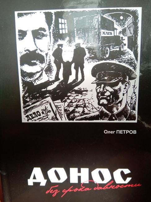 Новый роман Олега Петрова «Донос без срока давности»