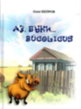 Петров О.Г. Аз, буки... bucolicus (издательство Республиканская типография, Улан-Удэ, 2017)