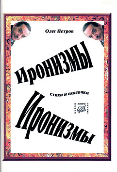 Петров О.Г. «Иронизмы»