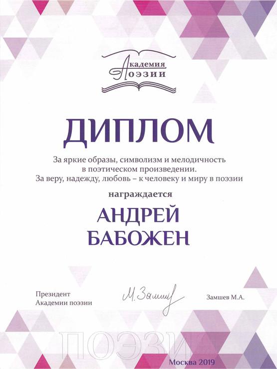 Два диплома от Замшева