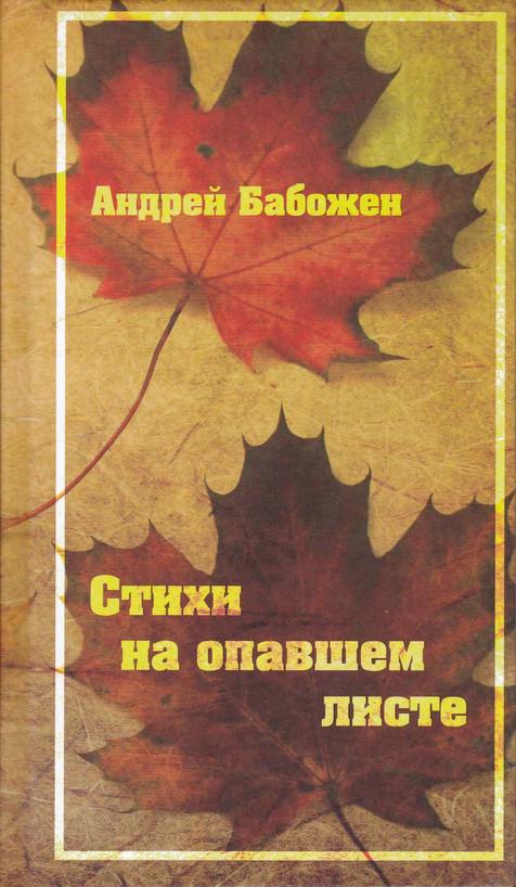 Бабожен А.В. «Стихи на опавшем листе».