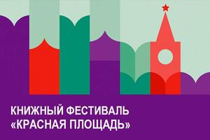 Книжный фестиваль «Красная площадь–2021»