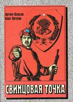 Петров О.Г., Власов А.Е. «Свинцовая точка: из жизни читинского уголовного розыска»