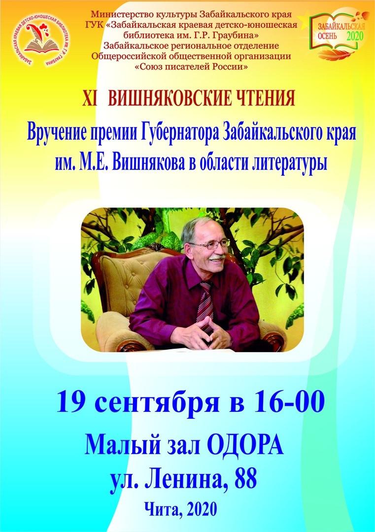 Премия имени М.Е. Вишнякова–2020